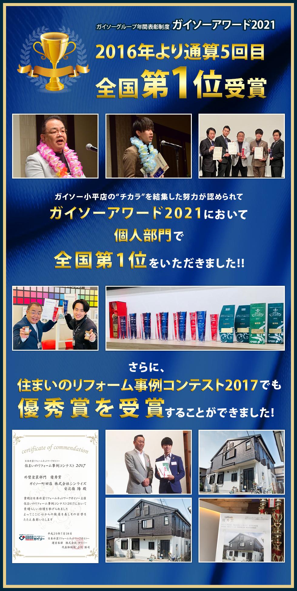 """ガイソー町田店・小平店・調布店の""""チカラ""""を結集した努力が認められました!"""