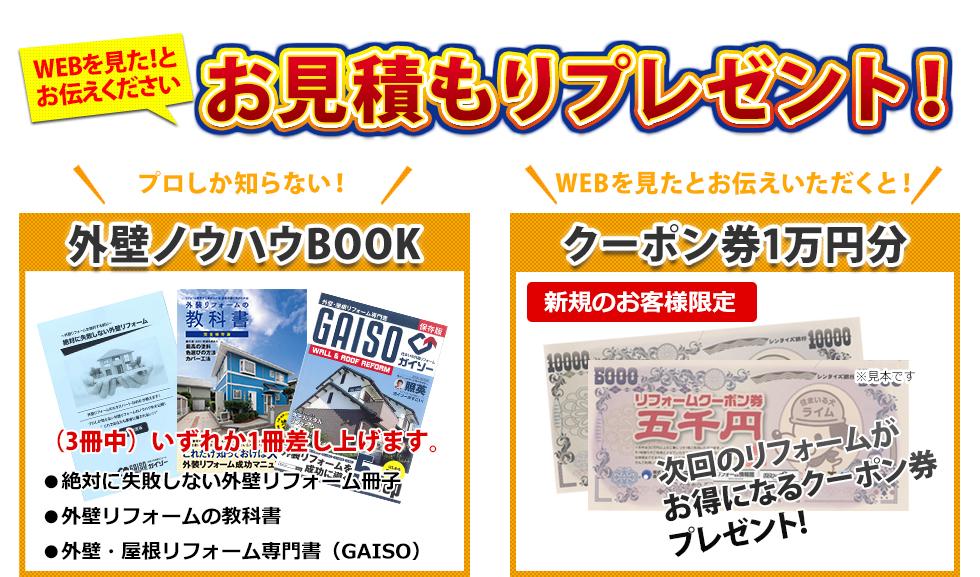 外壁ノウハウBOOKやクーポン券1万円プレゼント!