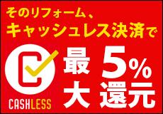 キャッシュレス決済還元事業で5%ポイント還元!