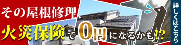 その屋根修理火災保険で0円になるかも!?