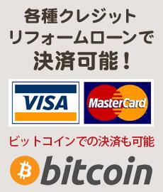 GAISO 支払い クレジット