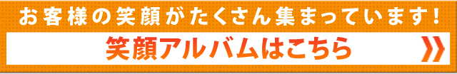 ガイソー 町田 笑顔アルバム 外壁塗装 カラーシミュレーション