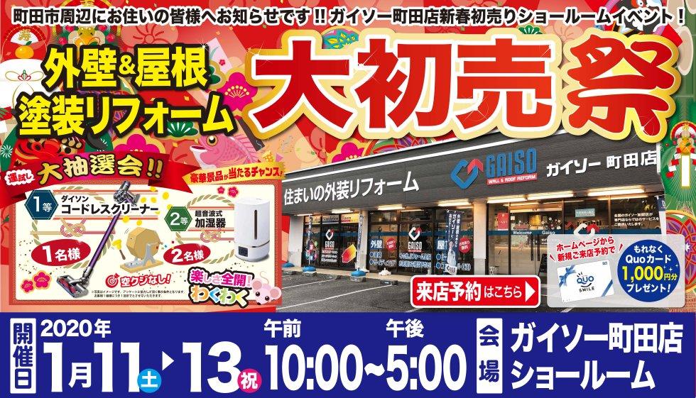 ガイソー町田店イベント