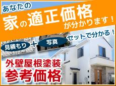 外壁屋根塗装参考価格