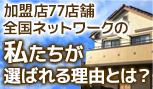 ガイソー 町田 屋根 外壁塗装
