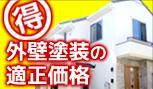 町田 屋根 ガイソー 外壁塗装
