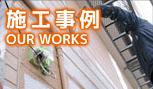 施工実績多数のガイソー町田 外壁塗装