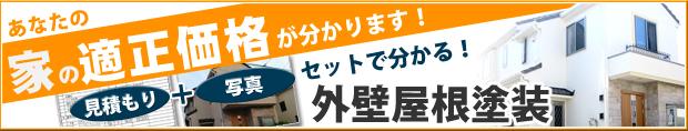 外壁塗装 あなたの家の参考価格がわかります ガイソー 町田