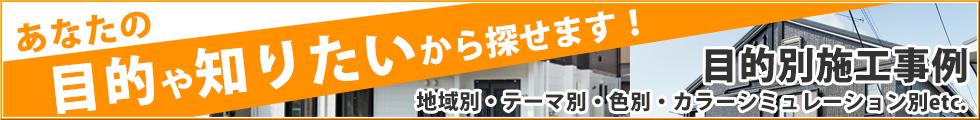 ガイソー 町田 リフォーム 外壁塗装 その他にも豊富な施工事例があります 是非ショールームへお越しください